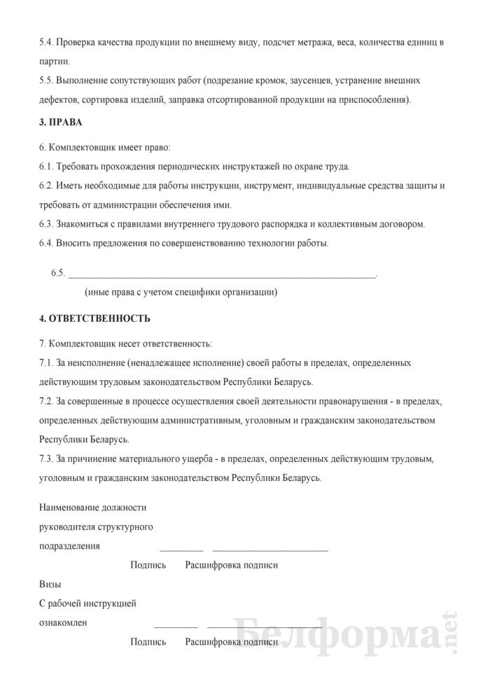 Рабочая инструкция комплектовщику (2-й разряд). Страница 2