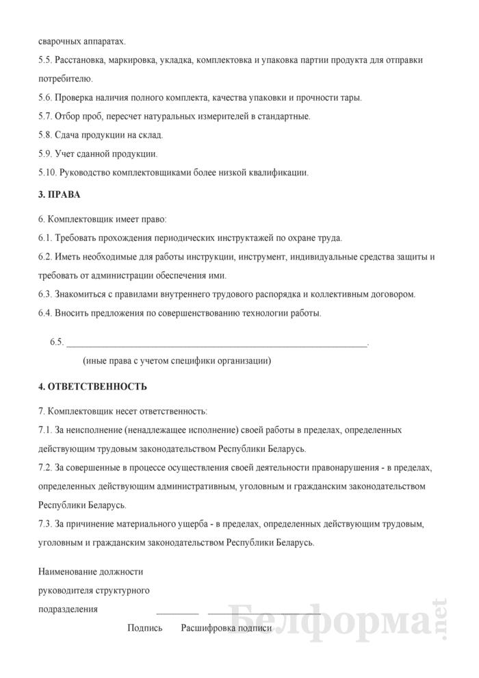 Рабочая инструкция комплектовщику (3-й разряд). Страница 2