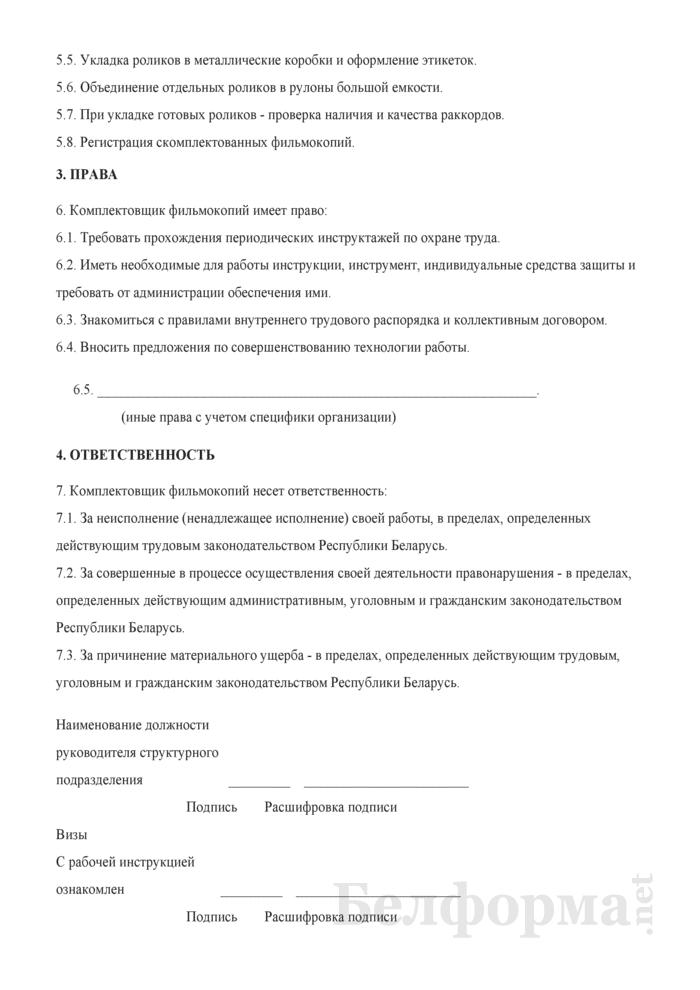 Рабочая инструкция комплектовщику фильмокопий (2-й разряд). Страница 2