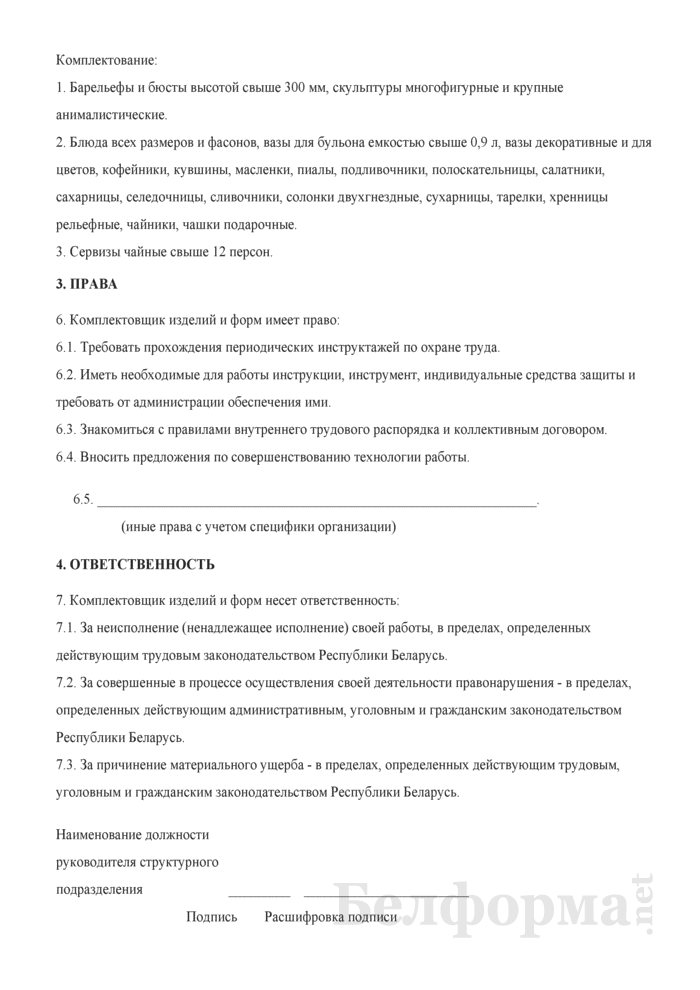 Рабочая инструкция комплектовщику изделий и форм (5-й разряд). Страница 2