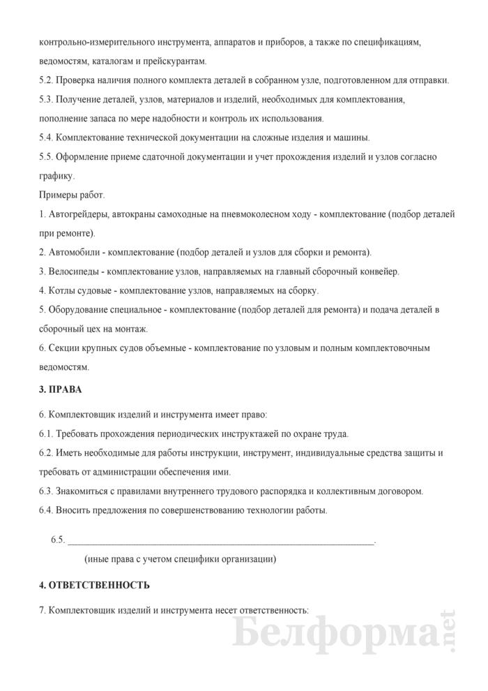 Рабочая инструкция комплектовщику изделий и инструмента (3-й разряд). Страница 2