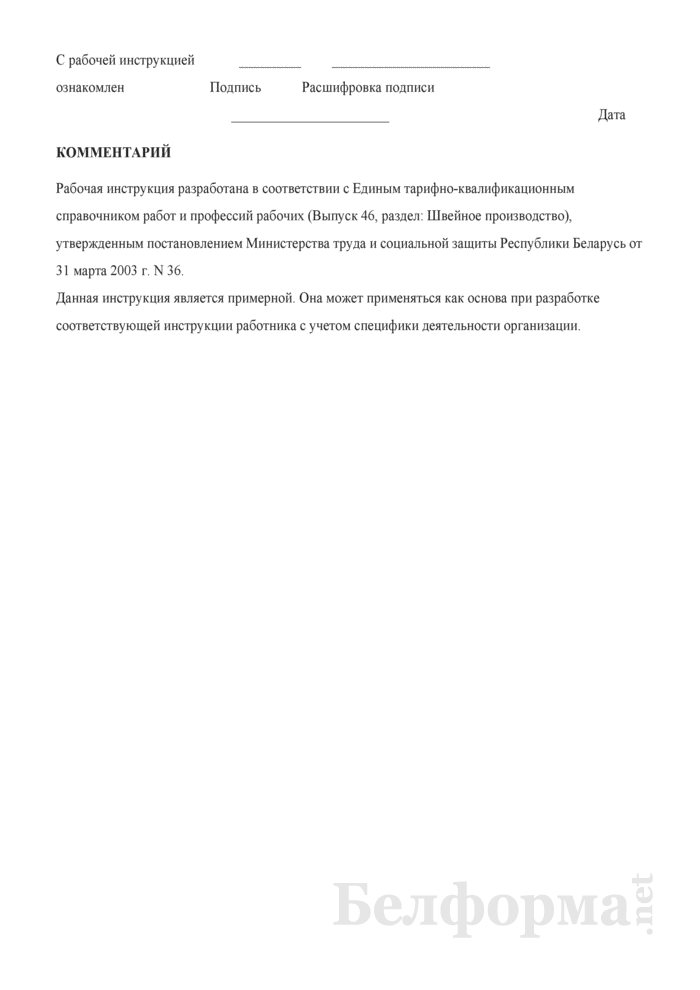 Рабочая инструкция комплектовщику материалов, кроя и изделий (2-й разряд). Страница 3