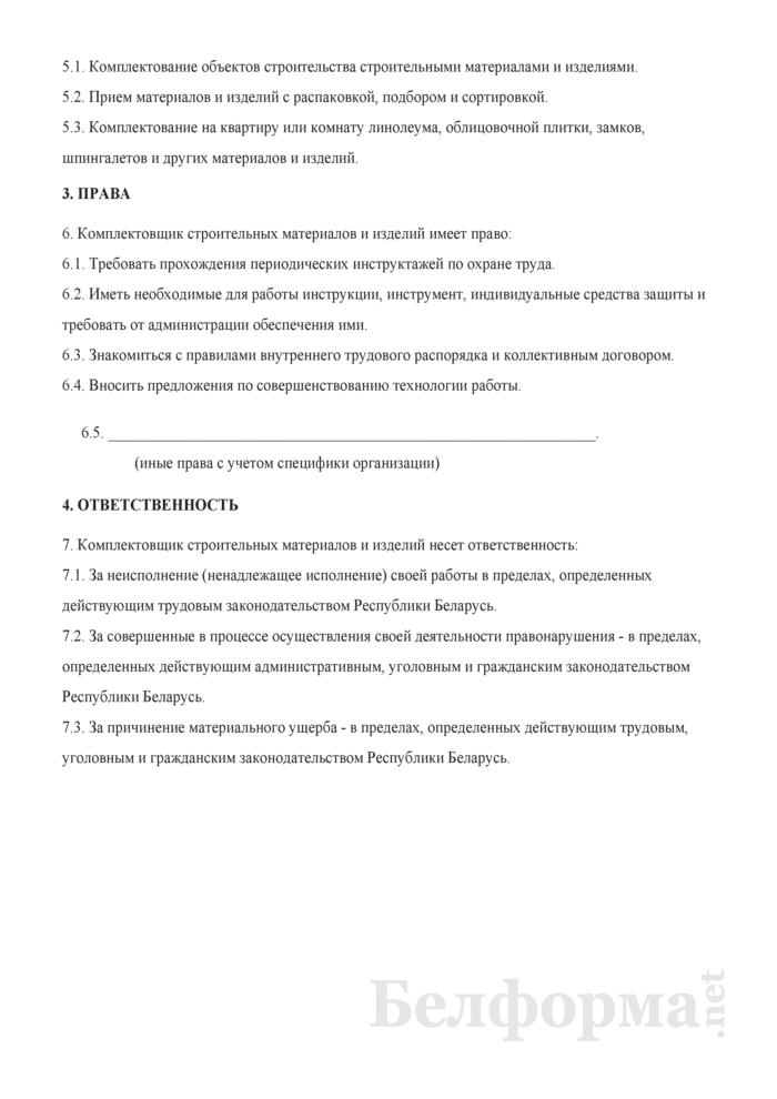 Рабочая инструкция комплектовщику строительных материалов и изделий (2-й разряд). Страница 2