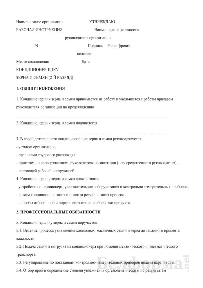 Рабочая инструкция кондиционерщику зерна и семян (2-й разряд). Страница 1