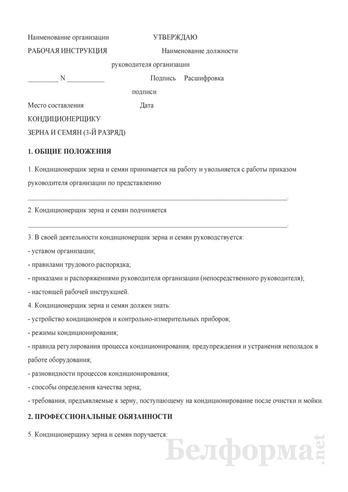 Рабочая инструкция кондиционерщику зерна и семян (3-й разряд). Страница 1