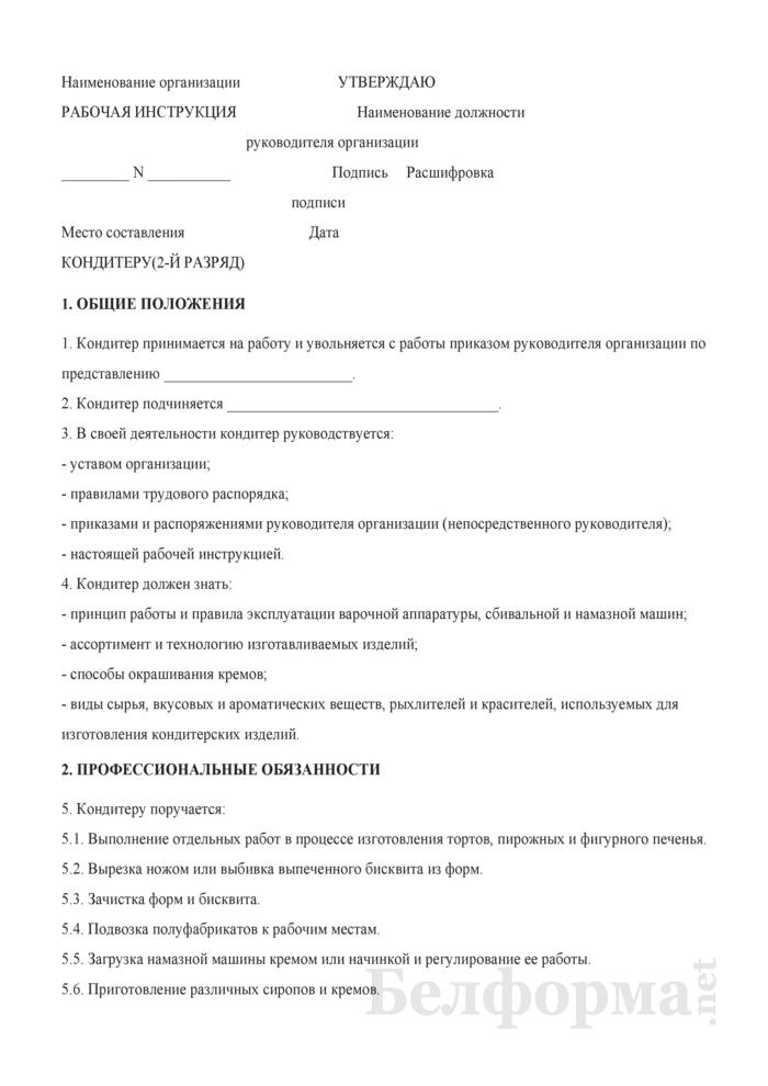 Рабочая инструкция кондитеру (2-й разряд). Страница 1