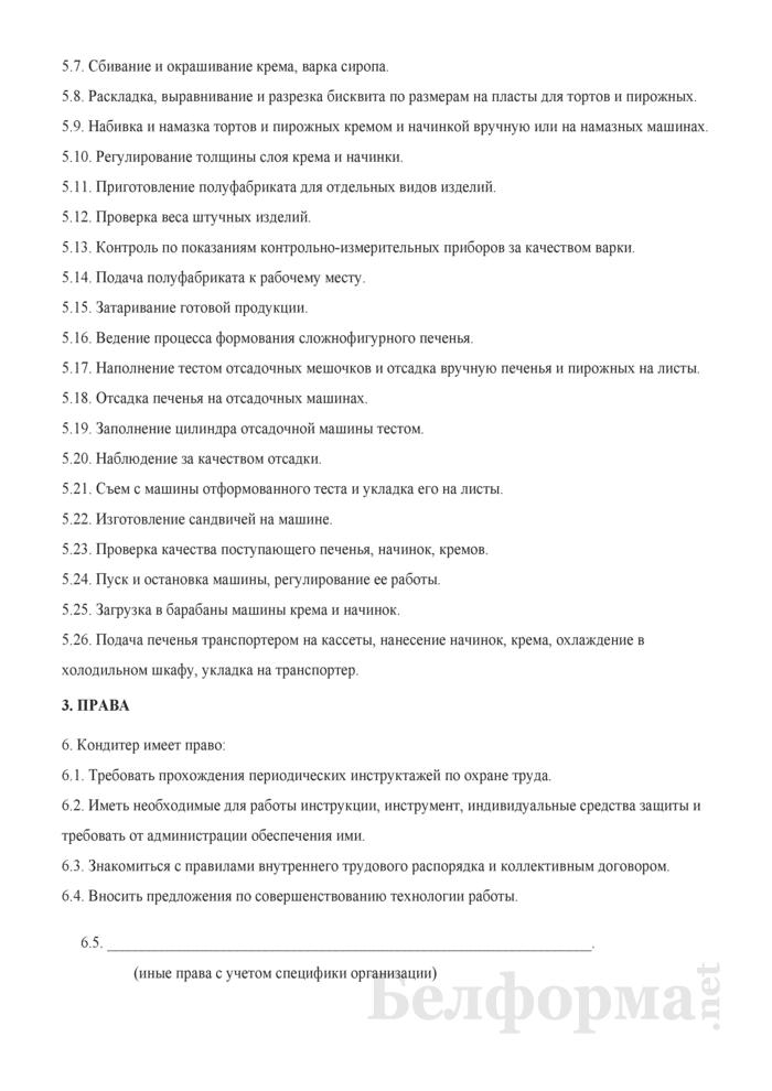 Рабочая инструкция кондитеру (2-й разряд). Страница 2