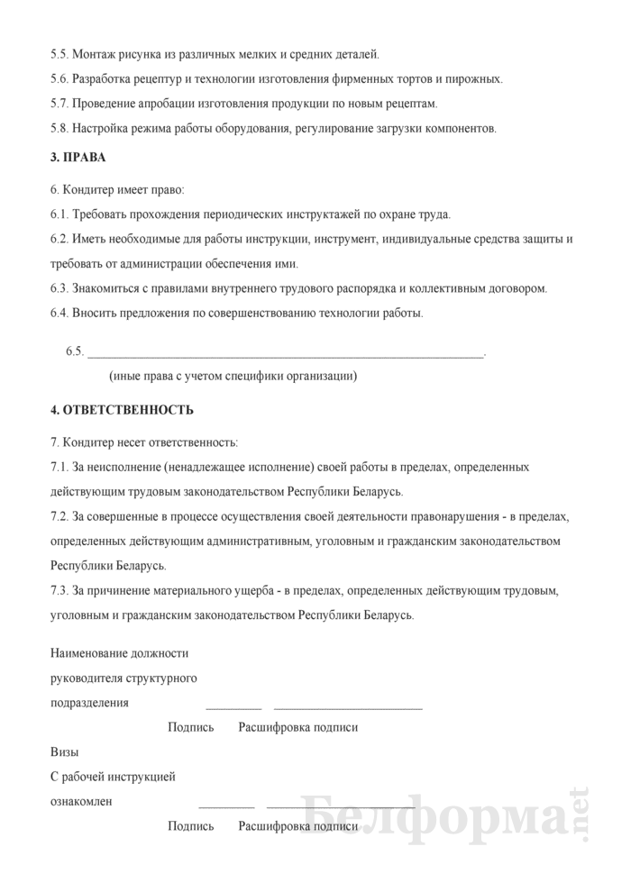 Рабочая инструкция кондитеру (6-й разряд). Страница 2