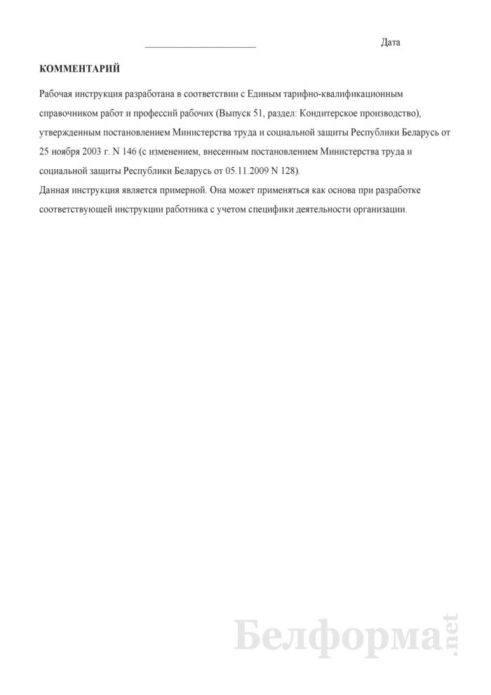 Рабочая инструкция кондитеру (6-й разряд). Страница 3