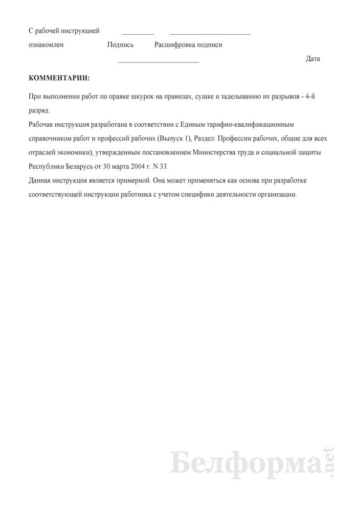 Рабочая инструкция консервировщику кожевенного и пушно-мехового сырья (3 - 4-й разряды). Страница 3