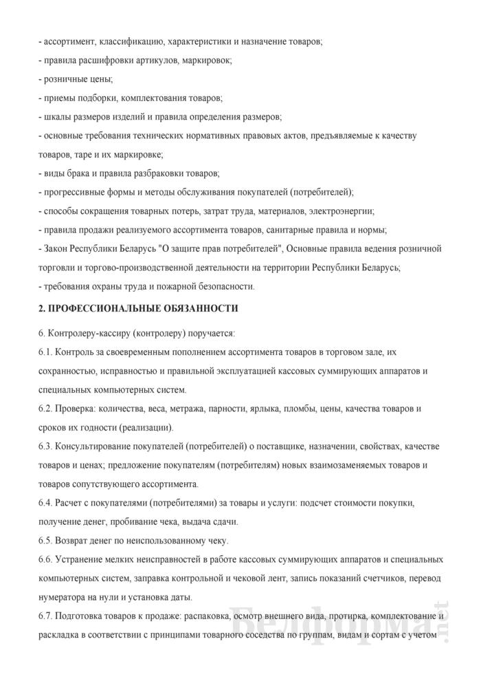 Рабочая инструкция контролеру-кассиру (контролеру) (4-й разряд). Страница 2
