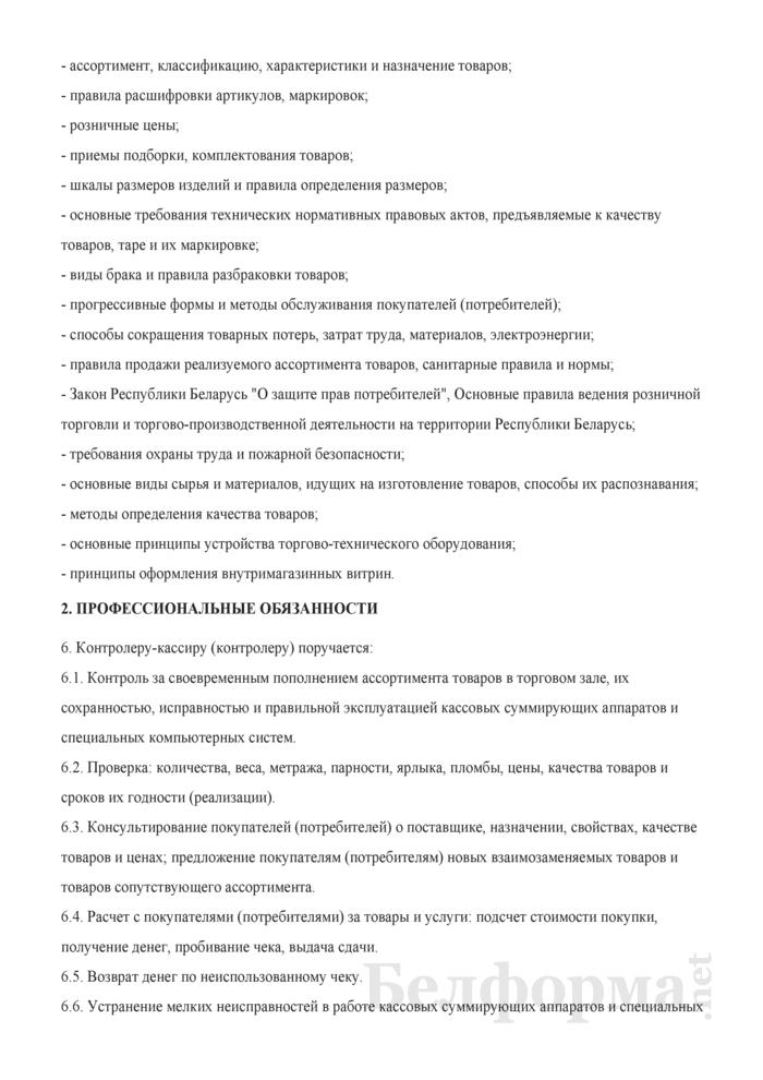 Рабочая инструкция контролеру-кассиру (контролеру) (5-й разряд). Страница 2