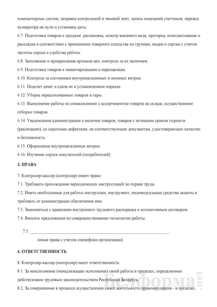 Рабочая инструкция контролеру-кассиру (контролеру) (5-й разряд). Страница 3