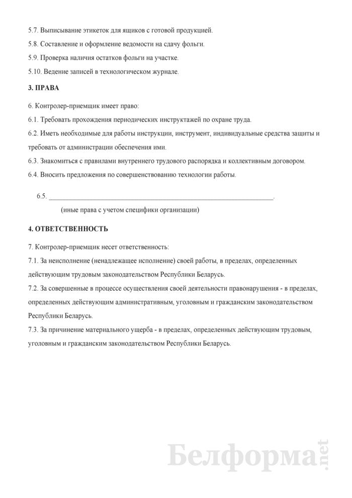 Рабочая инструкция контролеру-приемщику (4-й разряд). Страница 2