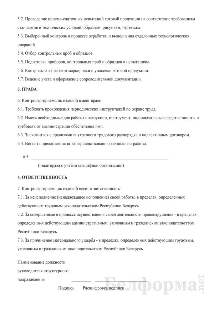 Рабочая инструкция контролеру-приемщику изделий (5-й разряд). Страница 2