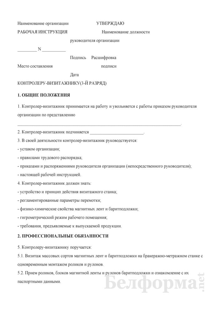 Рабочая инструкция контролеру-визитажнику (3-й разряд). Страница 1