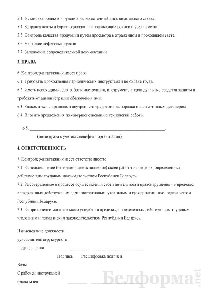 Рабочая инструкция контролеру-визитажнику (3-й разряд). Страница 2