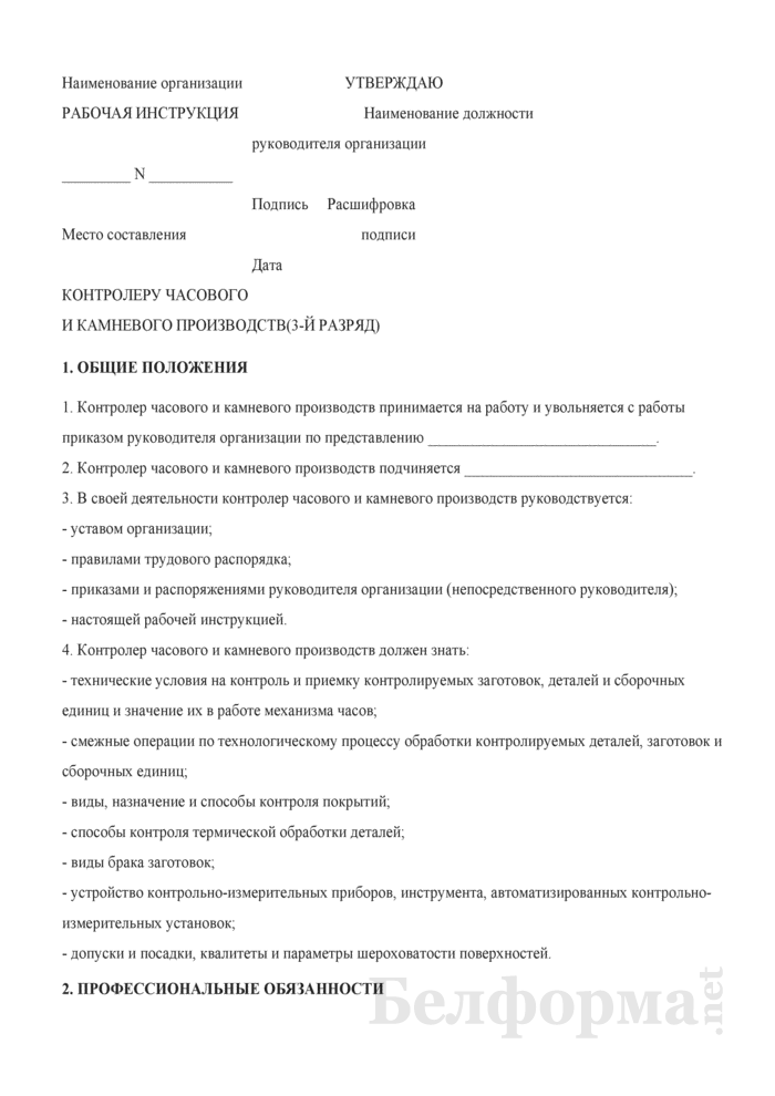 Рабочая инструкция контролеру часового и камневого производств (3-й разряд). Страница 1