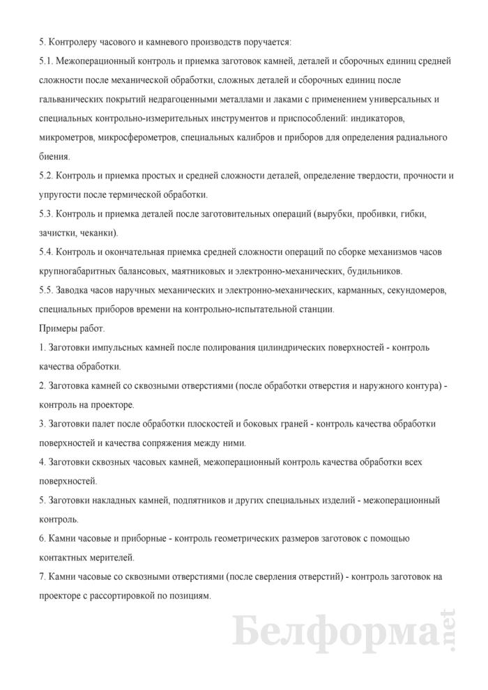 Рабочая инструкция контролеру часового и камневого производств (3-й разряд). Страница 2