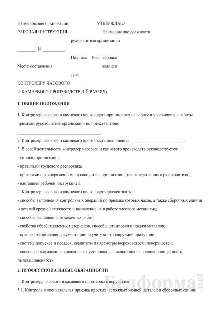 Рабочая инструкция контролеру часового и камневого производств (4-й разряд). Страница 1