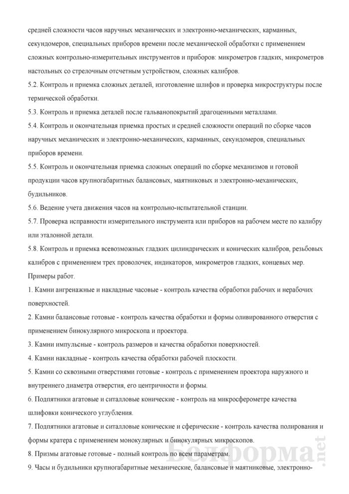 Рабочая инструкция контролеру часового и камневого производств (4-й разряд). Страница 2