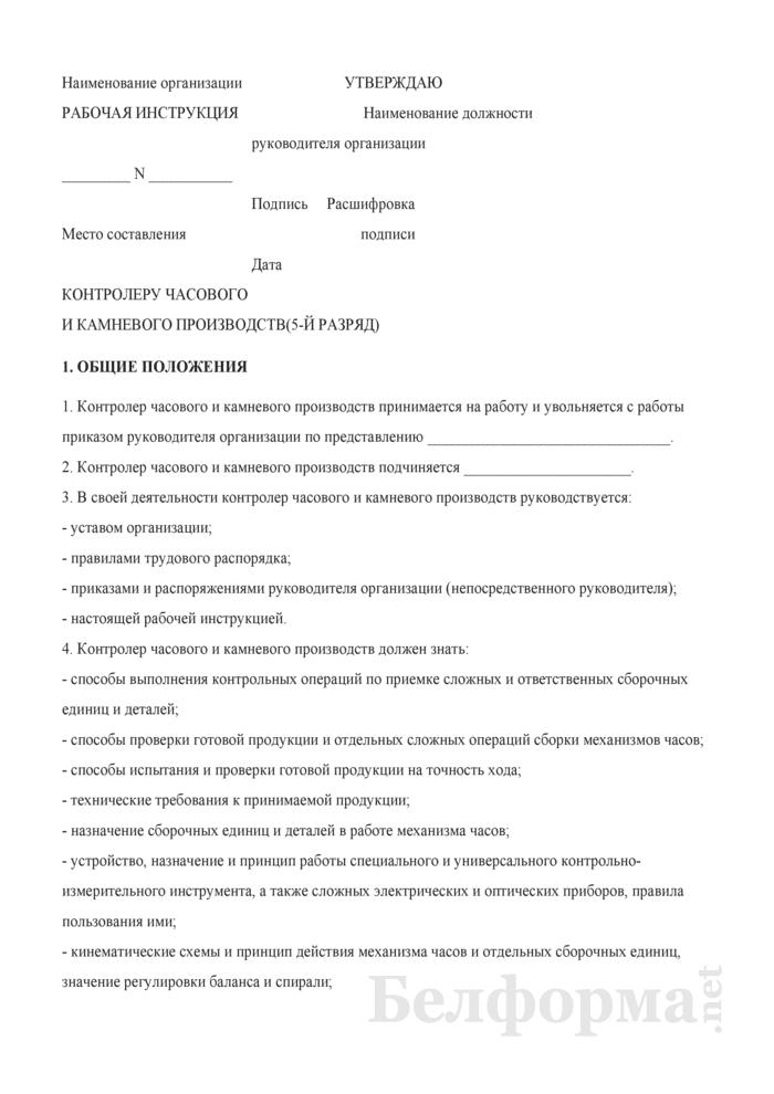 Рабочая инструкция контролеру часового и камневого производств (5-й разряд). Страница 1