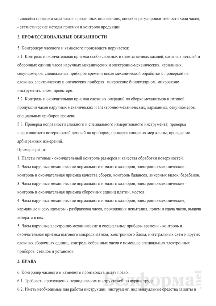 Рабочая инструкция контролеру часового и камневого производств (5-й разряд). Страница 2