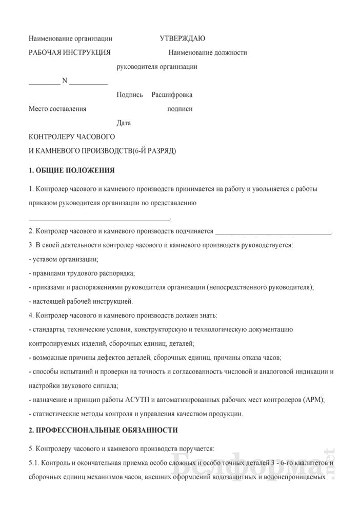 Рабочая инструкция контролеру часового и камневого производств (6-й разряд). Страница 1
