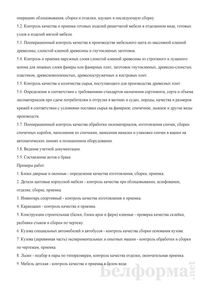 Рабочая инструкция контролеру деревообрабатывающего производства (4-й разряд). Страница 2