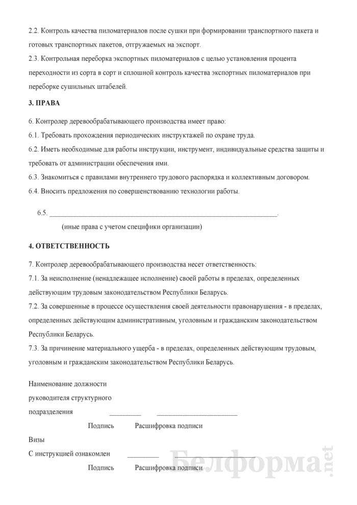 Рабочая инструкция контролеру деревообрабатывающего производства (6-й разряд). Страница 2