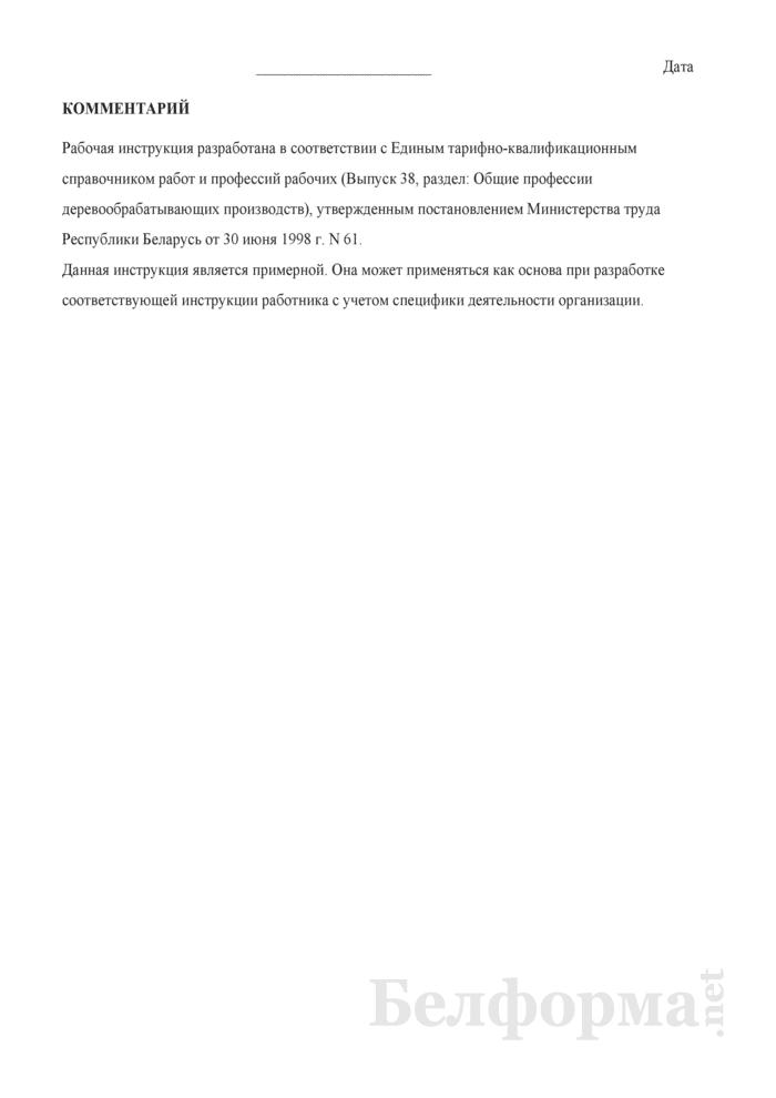 Рабочая инструкция контролеру деревообрабатывающего производства (6-й разряд). Страница 3