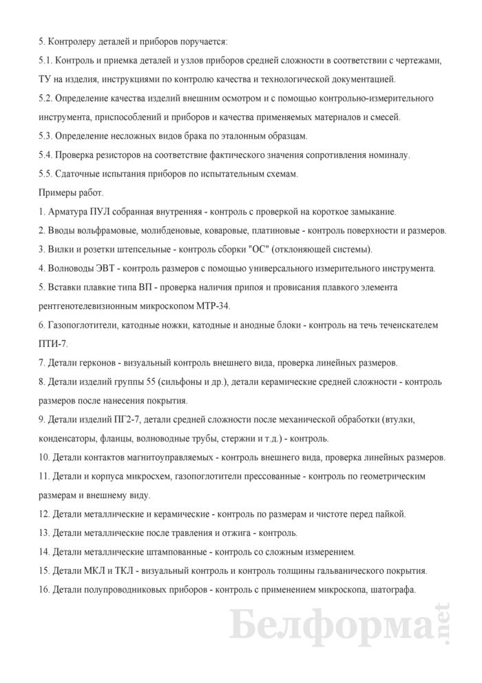Рабочая инструкция контролеру деталей и приборов (3-й разряд). Страница 2