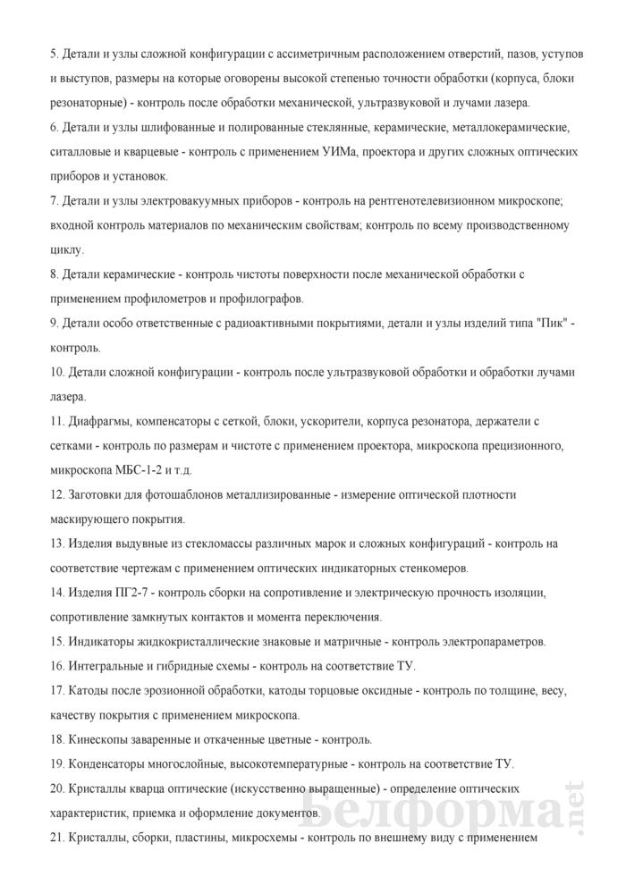 Рабочая инструкция контролеру деталей и приборов (5-й разряд). Страница 3