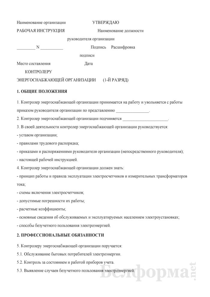 Рабочая инструкция контролеру энергоснабжающей организации (1-й разряд). Страница 1
