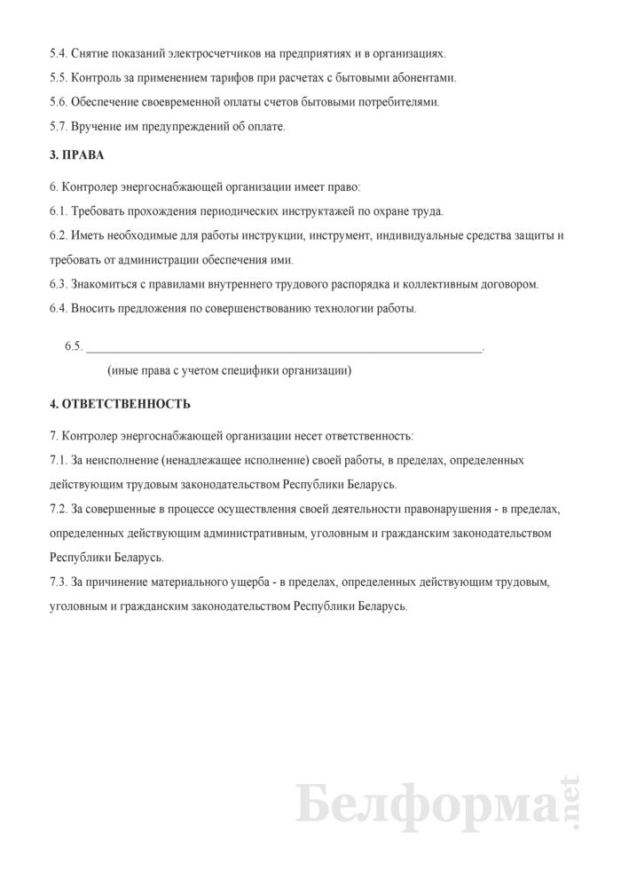 Рабочая инструкция контролеру энергоснабжающей организации (1-й разряд). Страница 2