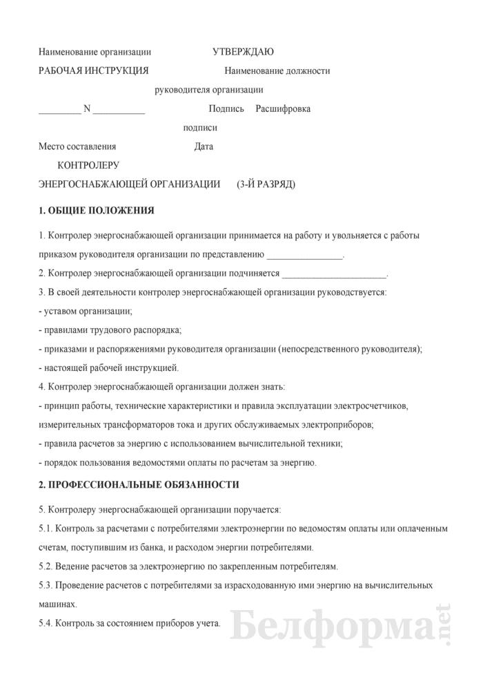 Рабочая инструкция контролеру энергоснабжающей организации (3 - 4-й разряды). Страница 1