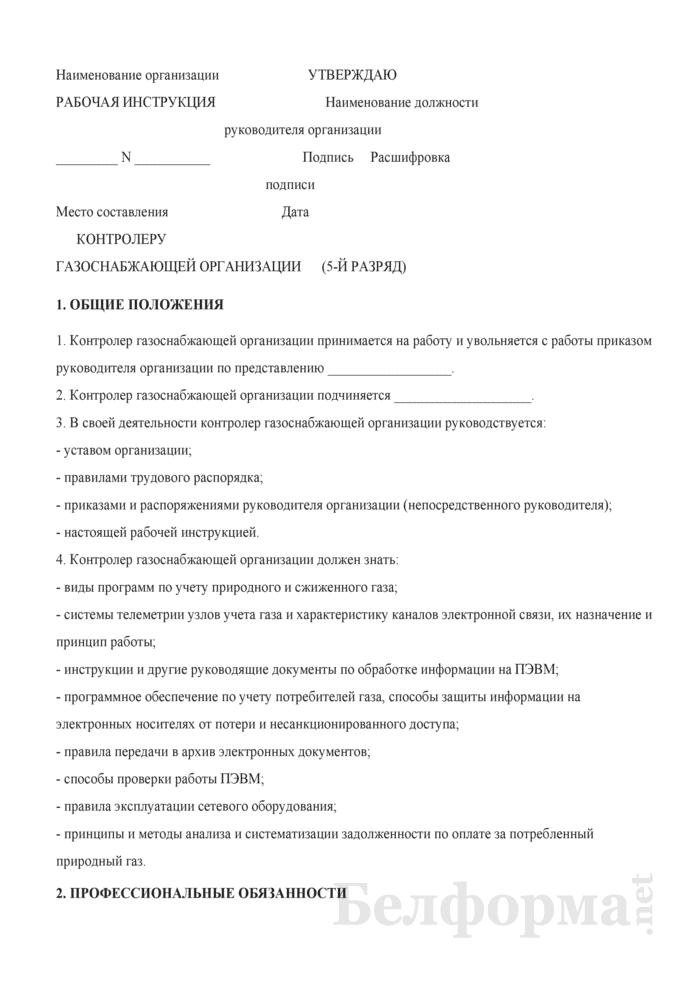 Рабочая инструкция контролеру газоснабжающей организации (5-й разряд). Страница 1