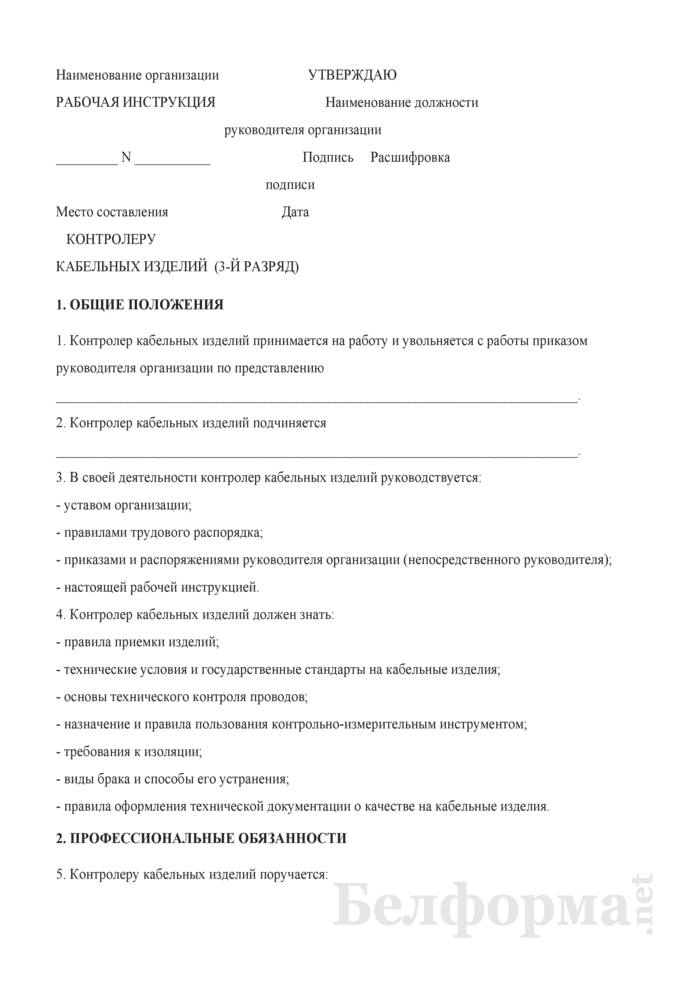 Рабочая инструкция контролеру кабельных изделий (3-й разряд). Страница 1