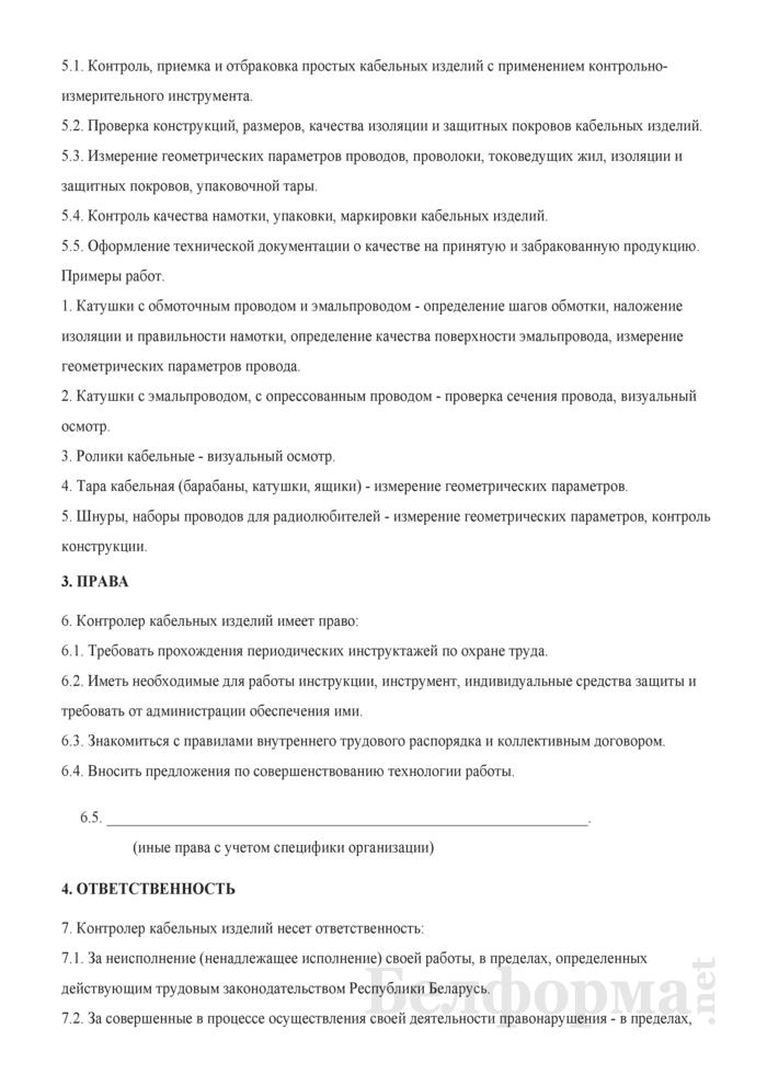 Рабочая инструкция контролеру кабельных изделий (3-й разряд). Страница 2