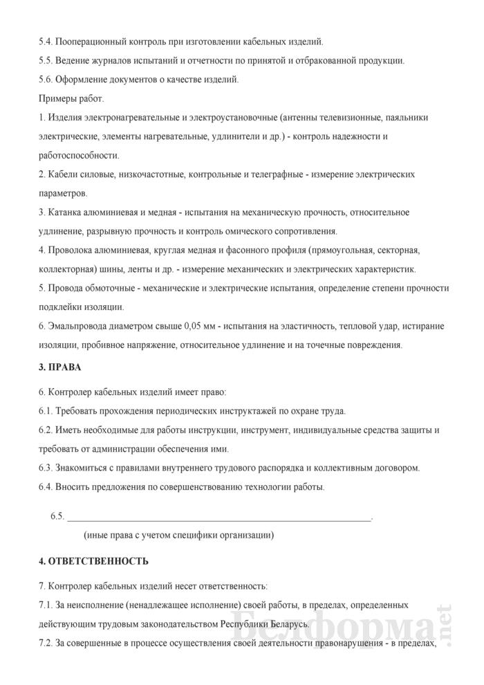Рабочая инструкция контролеру кабельных изделий (4-й разряд). Страница 2