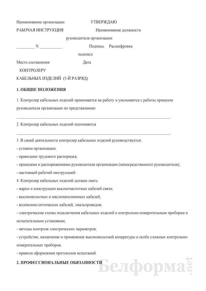 Рабочая инструкция контролеру кабельных изделий (5-й разряд). Страница 1