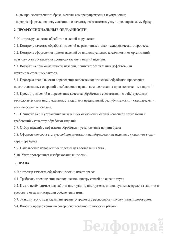 Рабочая инструкция контролеру качества обработки изделий (3-й разряд). Страница 2