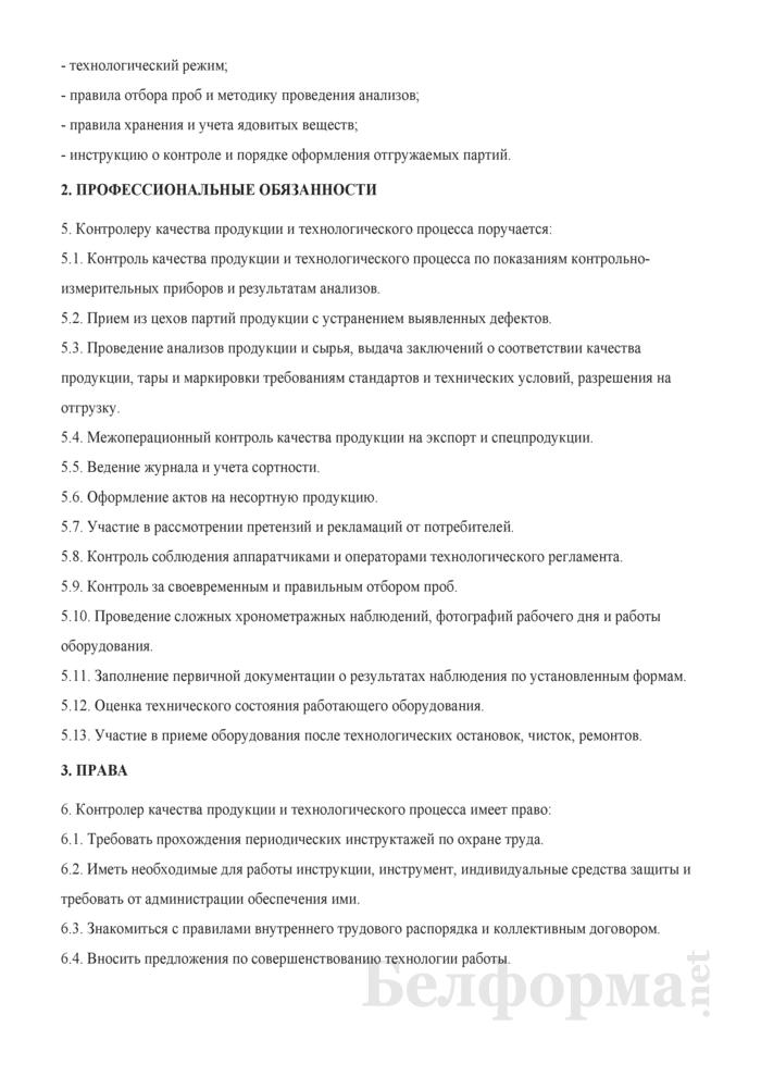Рабочая инструкция контролеру качества продукции и технологического процесса (4-й разряд). Страница 2
