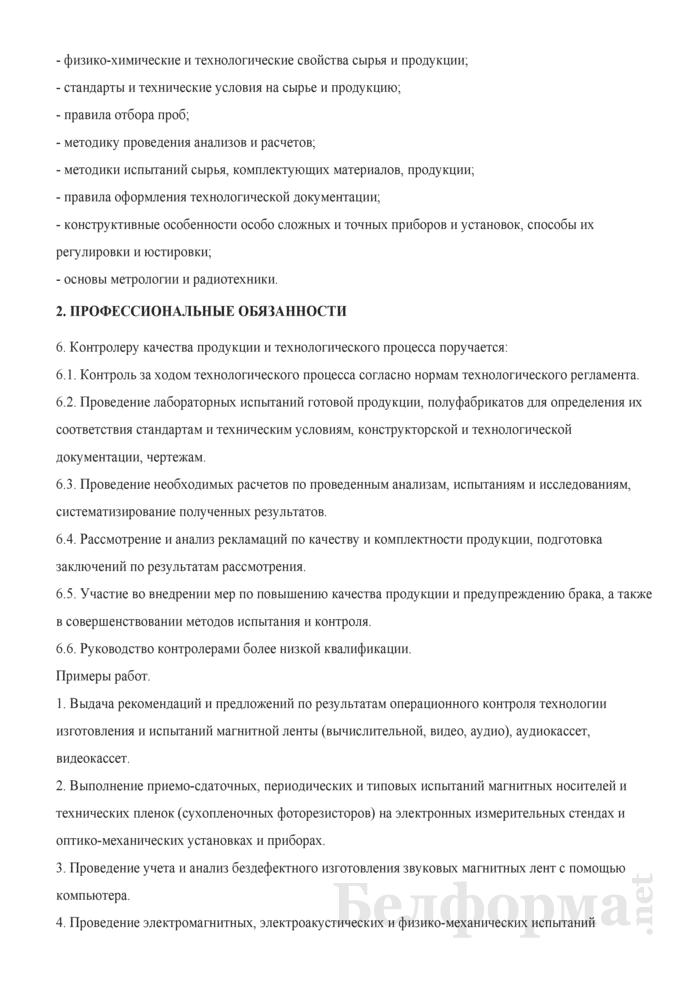 Рабочая инструкция контролеру качества продукции и технологического процесса (6-й разряд). Страница 2