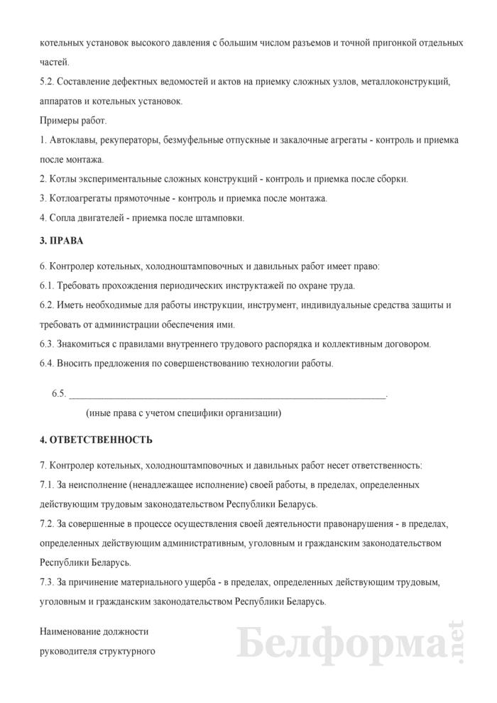 Рабочая инструкция контролеру котельных, холодноштамповочных и давильных работ (5-й разряд). Страница 2