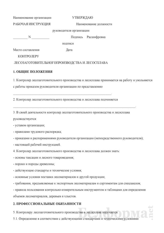 Рабочая инструкция контролеру лесозаготовительного производства и лесосплава (3 - 5-й разряды). Страница 1