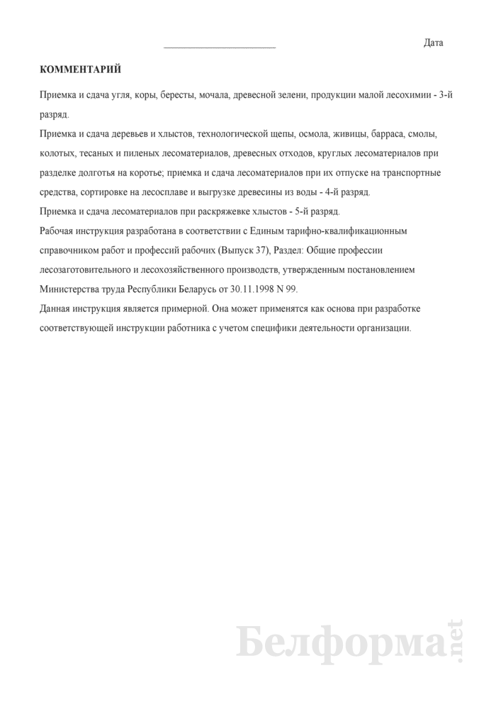 Рабочая инструкция контролеру лесозаготовительного производства и лесосплава (3 - 5-й разряды). Страница 3
