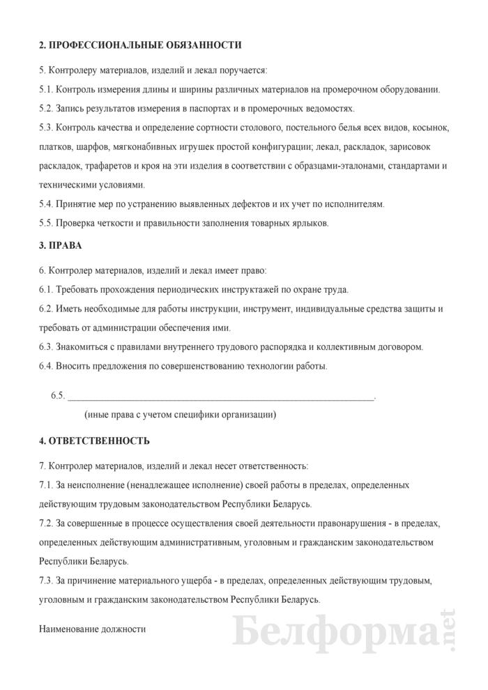 Рабочая инструкция контролеру материалов, изделий и лекал (3-й разряд). Страница 2