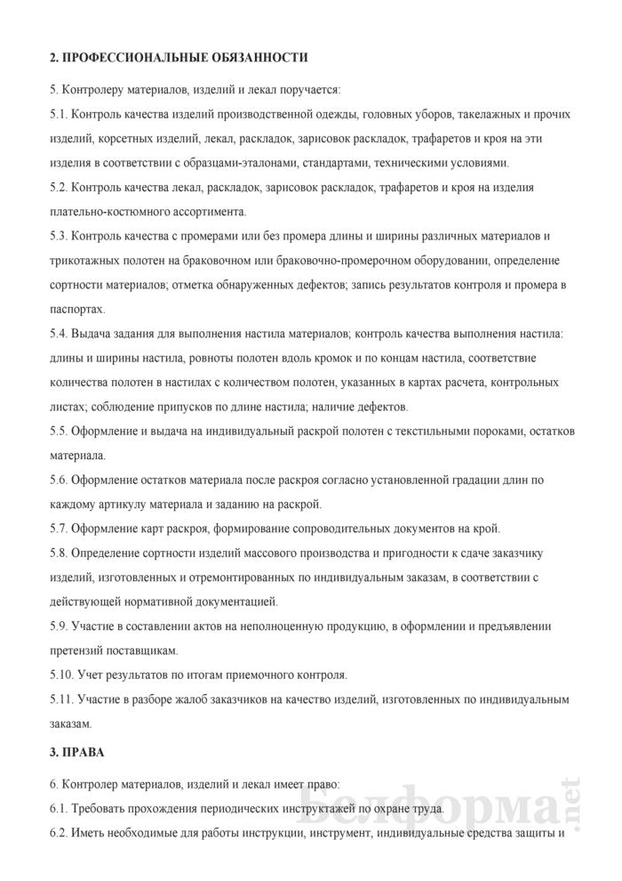 Рабочая инструкция контролеру материалов, изделий и лекал (5-й разряд). Страница 2