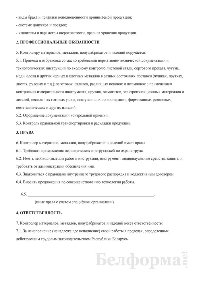 Рабочая инструкция контролеру материалов, металлов, полуфабрикатов и изделий (2-й разряд). Страница 2
